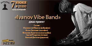 Концерт «Ivanov Vine Band»
